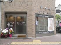 南ときわ台歯科 ときわ台駅(東京都) 1の写真