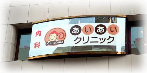 あいあいクリニック 大宮駅(埼玉県) 1の写真