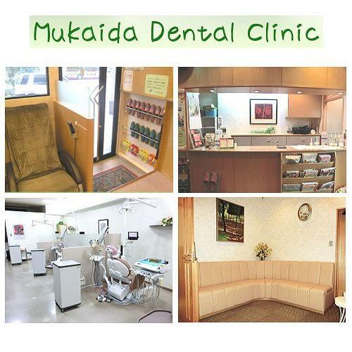 ムカイダ歯科医院 1