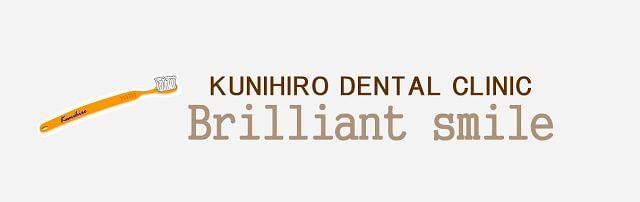 くにひろ歯科医院 1