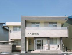 こうの歯科 富吉駅 1の写真
