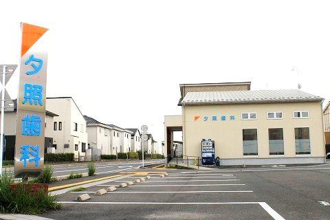 夕照歯科 瀬田駅(滋賀県) 2の写真