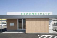 うらがみ内科クリニック 紀伊中ノ島駅 1の写真