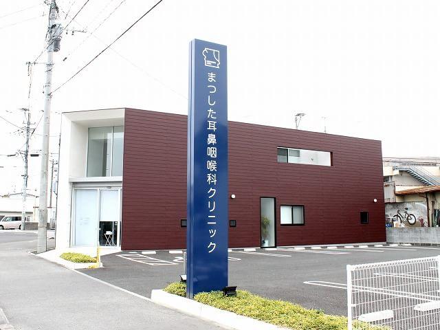 まつした耳鼻咽喉科クリニック 佐賀駅 1の写真
