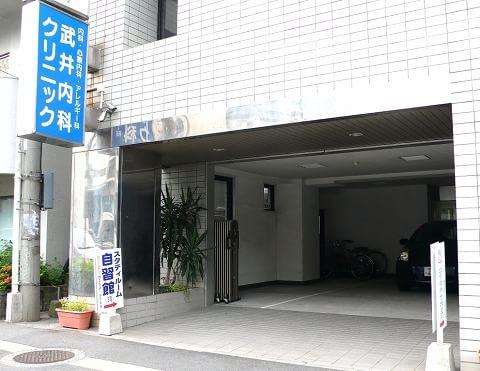 武井内科クリニック 1
