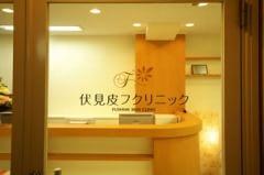 伏見皮フクリニック 伏見駅(愛知県) 1の写真