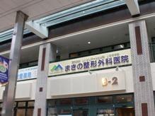 まきの整形外科医院 1