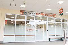 ふじおかクリニック 川西能勢口駅 1の写真