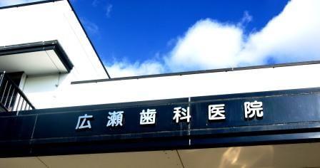 広瀬歯科医院 1の写真