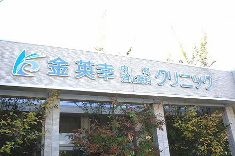 金英幸内科・消化器科クリニック 静岡駅 1の写真