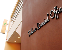 深野歯科医院 1