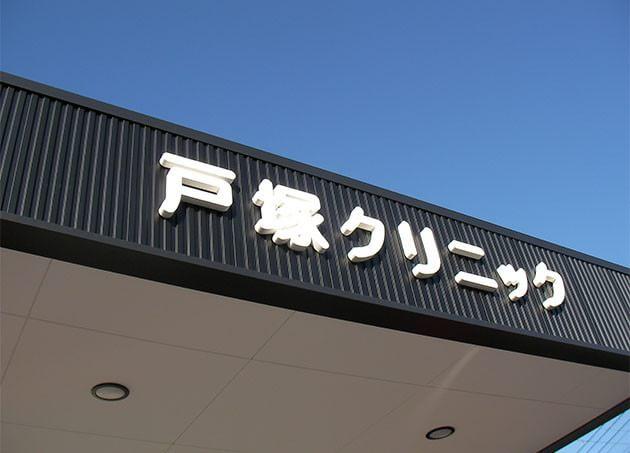 戸塚クリニック 2