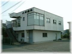 小林歯科医院 1