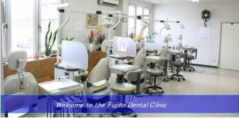 藤戸歯科医院 1