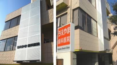 上山歯科医院 1