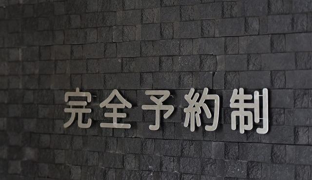 西田歯科医院 3