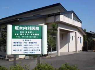 坂本内科医院 籠原駅 1の写真
