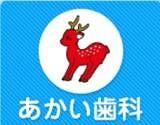 あかい歯科医院 寝屋川市駅 1の写真