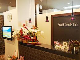 さかき歯科クリニック 岡山駅 1の写真