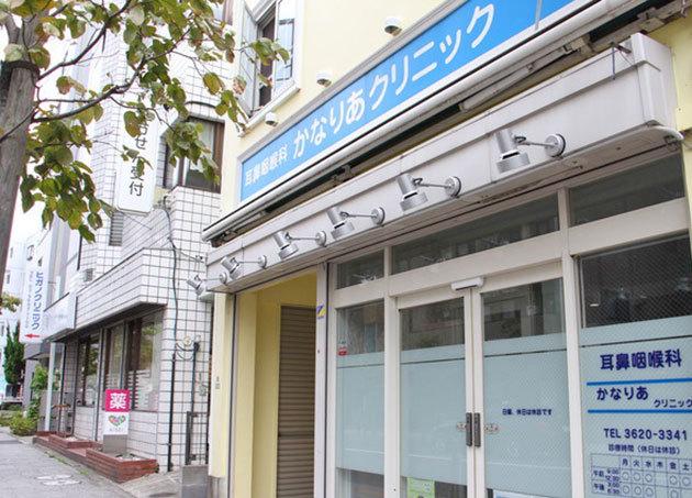 かなりあクリニック 綾瀬駅 1の写真