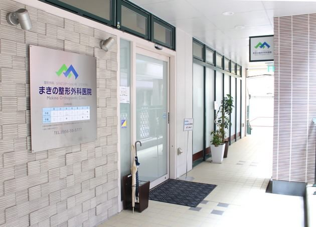 医療法人 栄秀会 まきの整形外科医院 6