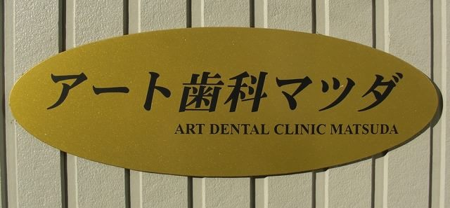 アート歯科マツダ 宮崎駅 1の写真