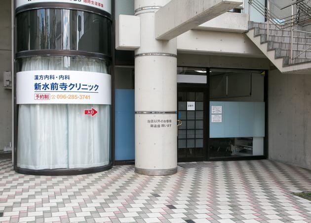 漢方内科 新水前寺クリニック 新水前寺駅 1の写真