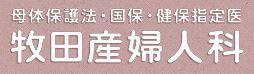 牧田産婦人科HP
