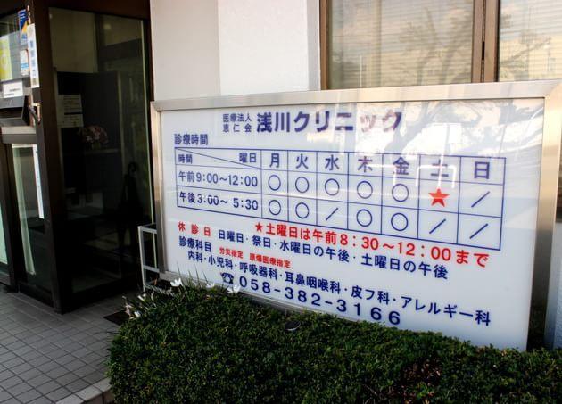 医療法人 恵仁会 浅川クリニック 蘇原駅 3の写真