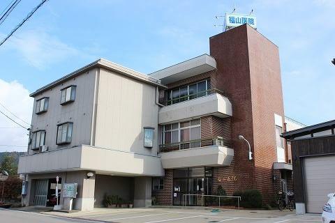 福山医院 越前東郷駅 1の写真