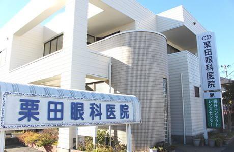 栗田眼科医院 6