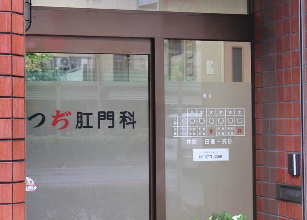 つぢ肛門科 天王寺駅 6の写真