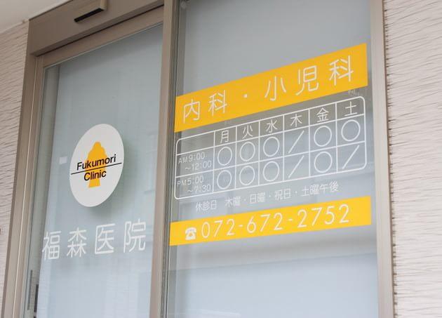 医療法人 元慶会 福森医院 高槻駅 4の写真