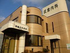 坂倉内科医院 1