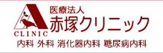 医療法人社団 赤塚クリニック