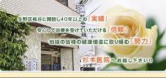 杉本医院 桃谷駅 1の写真