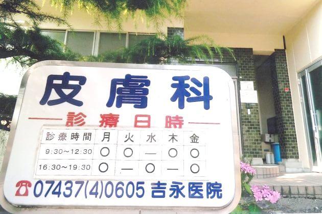吉永医院 1