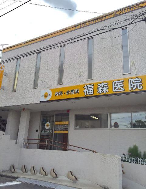 福森医院 1