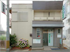 門田外科医院 王子公園駅 1の写真