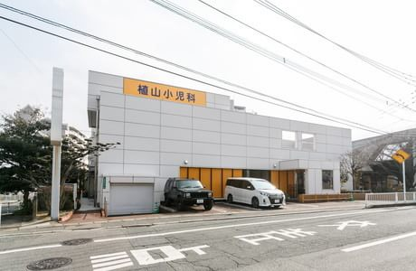 植山小児科医院 千早駅 3の写真