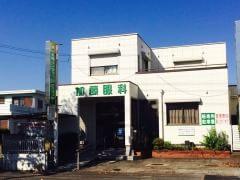 加藤眼科医院 1