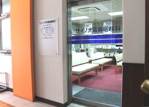 サイノオ耳鼻咽喉科医院(銅座町) 西浜町駅 3の写真