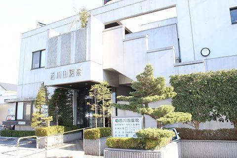 西川田医院 1