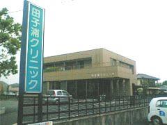 田子浦クリニック 1
