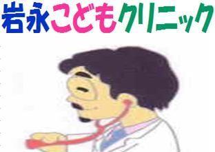 岩永こどもクリニック 1