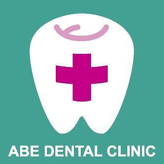 阿部歯科クリニック 1