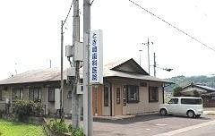 とき崎歯科医院 小俣駅(栃木県) 1の写真