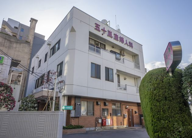 五十嵐産婦人科医院
