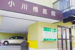小川橋医院 1