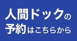 渋谷胃腸クリニックの人間ドック・検査<予約コース一覧>